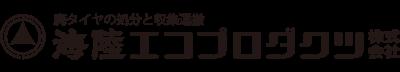 海陸エコプロダクツ株式会社
